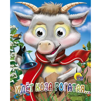 Книга Проф-Пресс С глазками-мини Идет коза рогатая (Коза в шарфике)