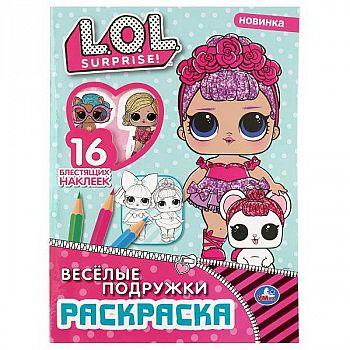 Раскраска УМка Веселые подружки L.O.L. с блестящими наклейками