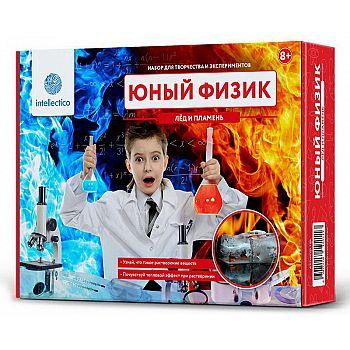 Набор Юный Физик. Лед и пламень
