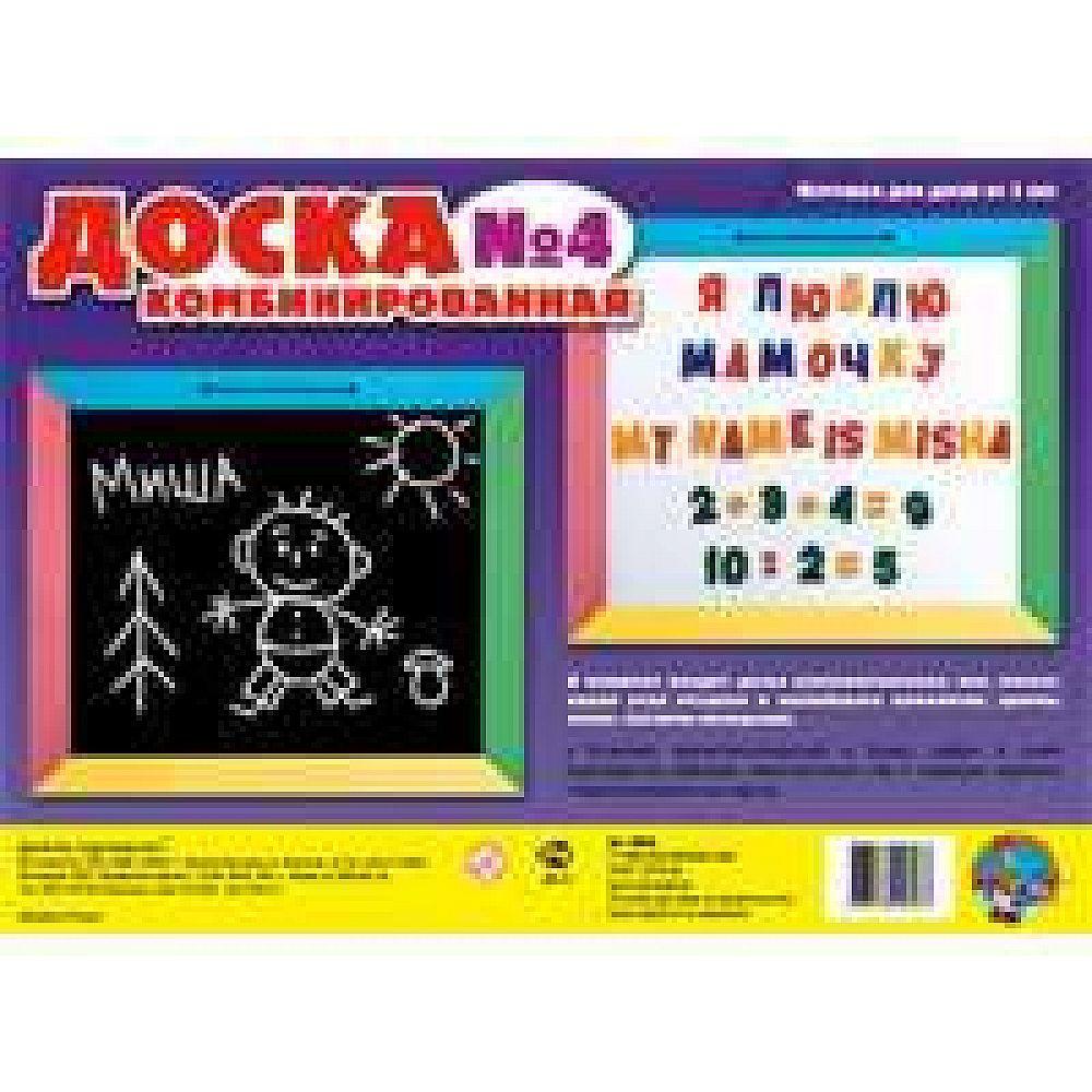 Доска комбинированная №4 (мел, маркер, набор магнитных букв рус. и англ.алфавита, цифры, знаки, магниты-вкладыши)