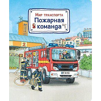 Книга. Мир транспорта. Пожарная команда