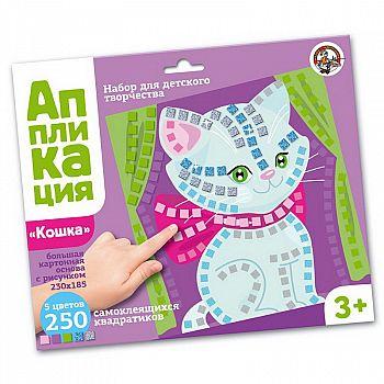 Набор для творчества. Аппликация Кошка (5 цв, 250 эл)