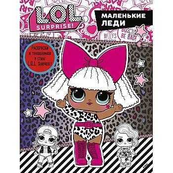 Книга АСТ L.O.L. Surprise. Маленькие леди