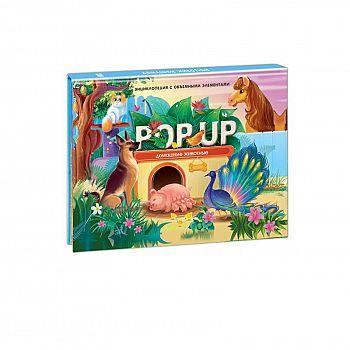 Книжка-панорамка. Энциклопеция POP UP. Домашние животные
