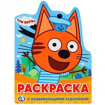 Раскраска УМка Три кота развивающая раскраска с вырубкой в виде персонажа.