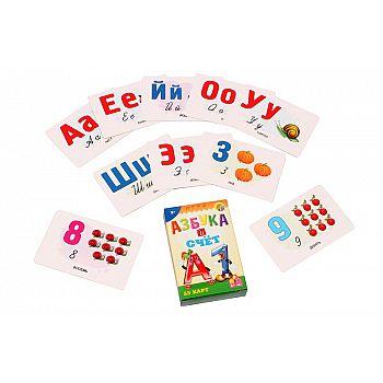 Игра карточная обущающая. АЗБУКА И СЧЕТ