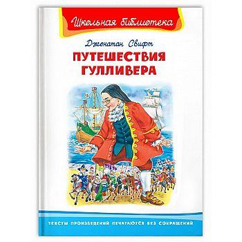 Книга Омега Школьная библиотека Свифт Дж. Путешествие Гулливера