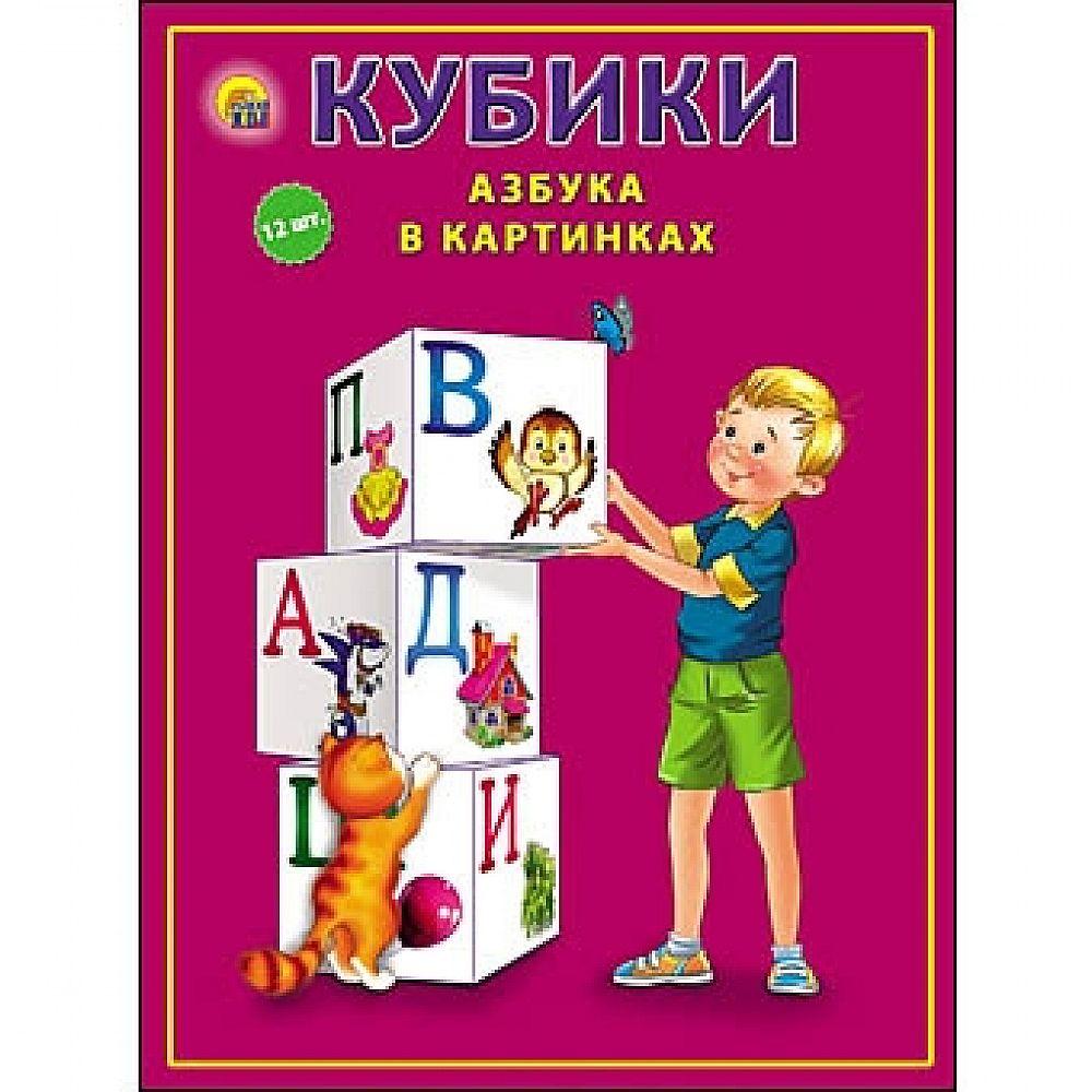 """Кубики """" Азбука в картинках"""", 12 шт"""