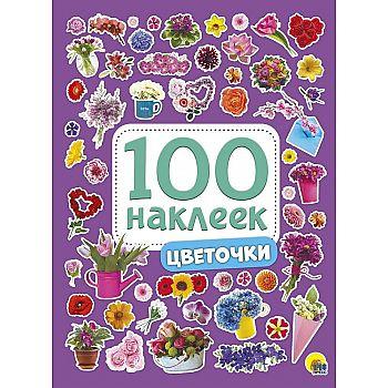 Книга с наклейками Проф-Пресс Цветочки 100 наклеек