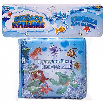 """Игрушка для ванной Abtoys Веселое купание. Книжка-пищалка для ванны """"Подводный мир - 1"""""""