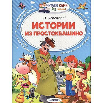 Книга АСТ Малыш Читаем сами без мамы. Истории из Простоквашино (Э. Успенский)