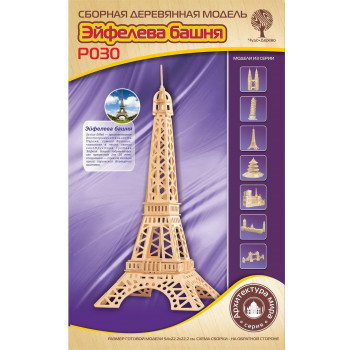 Сборная деревянная модель Чудо-Дерево Архитектура Эйфелева Башня