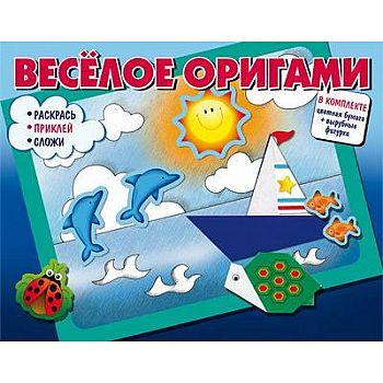 Книга СФЕРА Веселое оригами. Раскрась, приклей, сложи! Часть 1