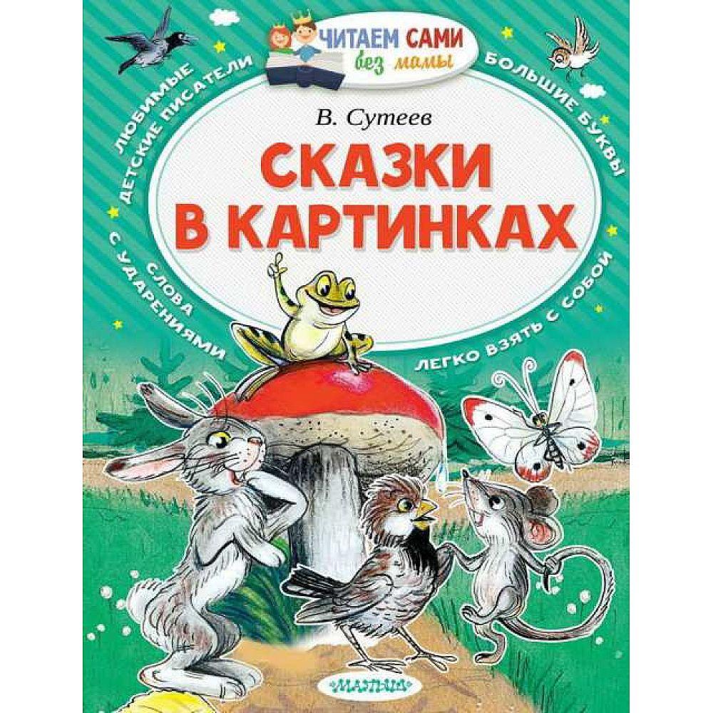 Книга АСТ Малыш Читаем сами без мамы. Сказки в картинках (В. Сутеев)
