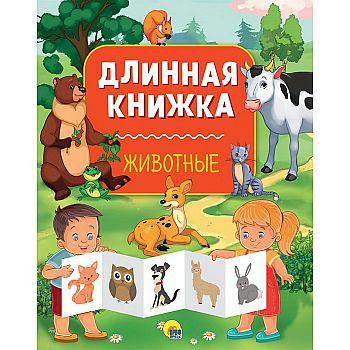 Книга Проф-Пресс Длинная книжка Животные
