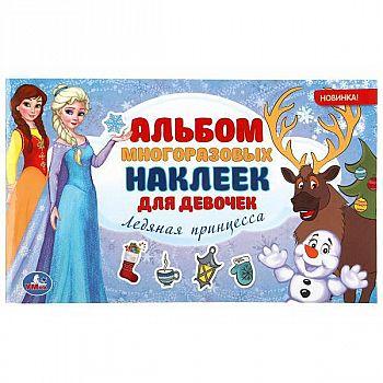 """Альбом наклеек УМка Альбом многоразовых наклеек для девочек """"Ледяная принцесса"""" малый формат"""