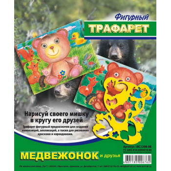 """Трафарет фигурный """"Медвежонок и друзья"""""""