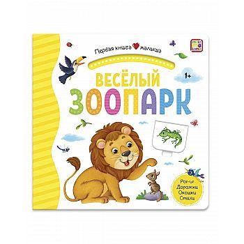 Книга Malamalama Первая книга малыша. Весёлый зоопарк, окошки, лабиринты