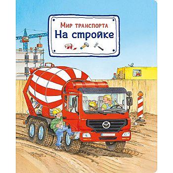 Книга. Мир транспорта. На стройке