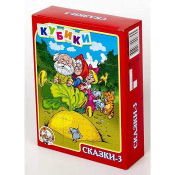 Кубики Сказки-3 12 шт