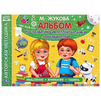 Альбом УМка по развитию интеллектуальных способностей М. А. Жукова