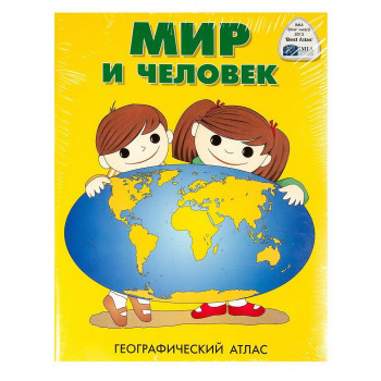 Книга DMB Мир и человек. Географический атлас в мягкой обложке.