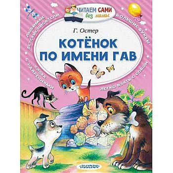 Книга АСТ Малыш Читаем сами без мамы. Котёнок по имени Гав