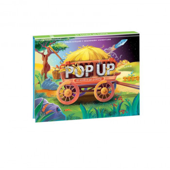 Книжка-панорамка. Энциклопеция POP UP. От колеса до ракеты