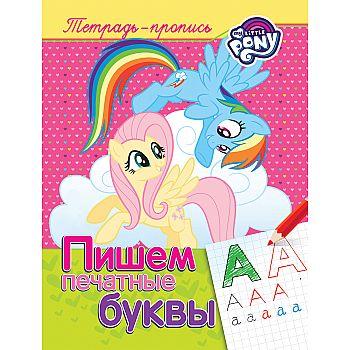Прописи. Мой маленький пони. Пишем печатные буквы
