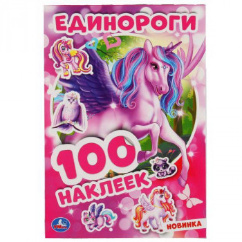Альбом наклеек УМка Единороги