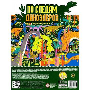 Настольная игра Десятое королевство Ходилка. По следам динозавров (европодвес)