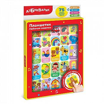 Развивающая игрушка Азбукварик Планшетик Любимая сказочка
