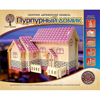 """Сборная деревянная модель Чудо-Дерево Архитектура мира Пурпурный домик"""""""