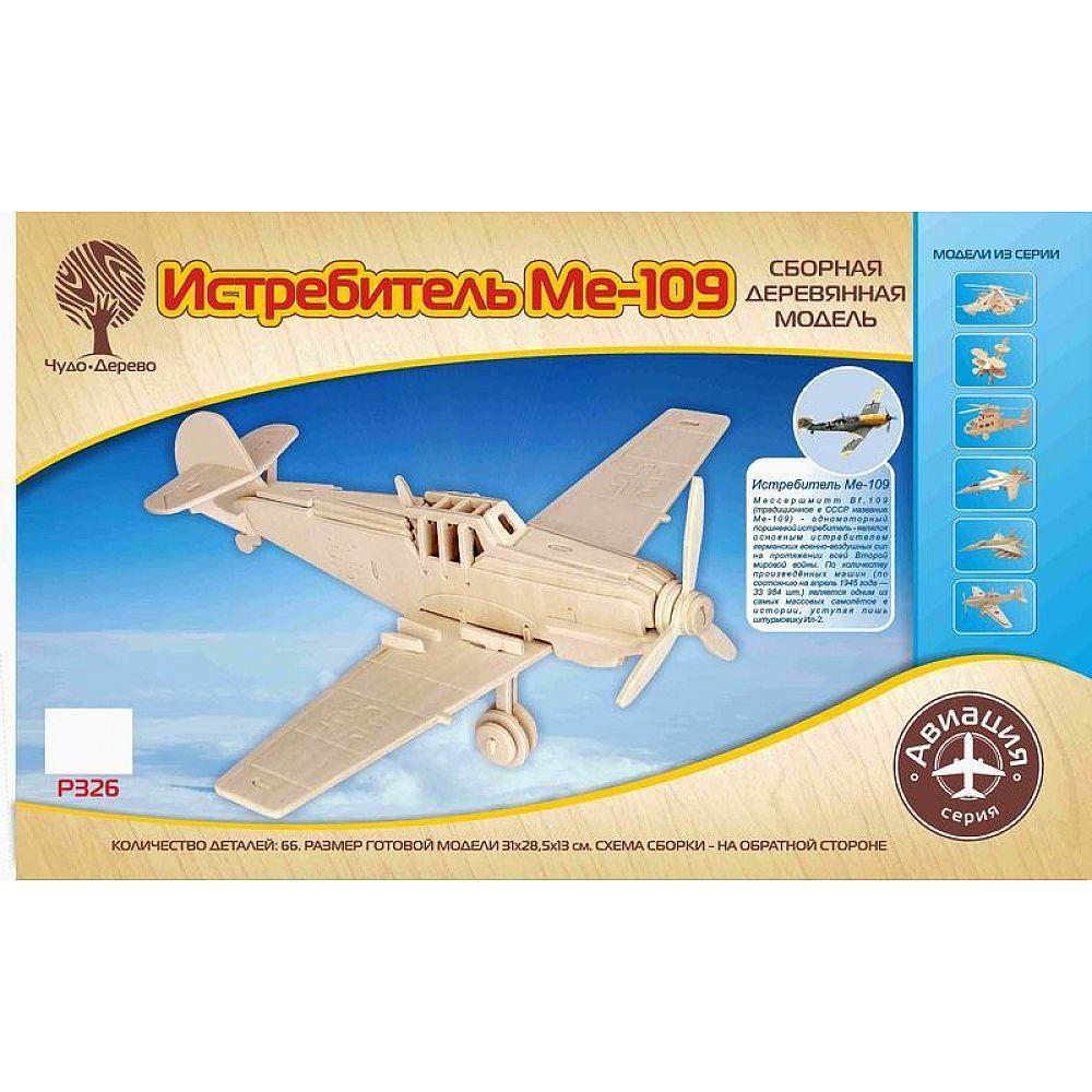 Сборная деревянная модель Чудо-Дерево Авиация Истребитель Мессершмитт Bf-109