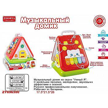 """Игрушка для малышей. Развивающий центр """"Домик музыкальный """"Умный Я"""", со звуковыми эффектами"""