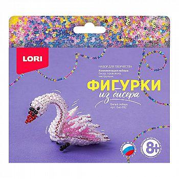 Набор для творчества LORI Фигурки из бисера Белый лебедь