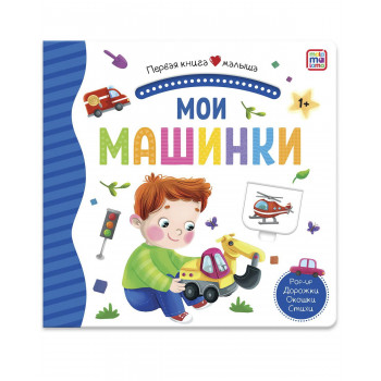 Книга Malamalama Первая книга малыша. Мои машинки, окошки, лабиринты