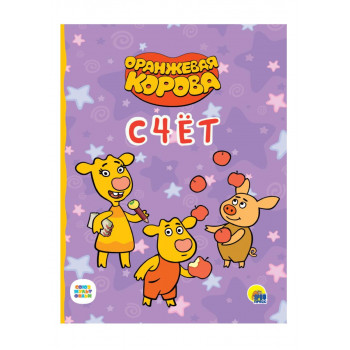 Книга Проф-Пресс Оранжевая корова Счет, картон