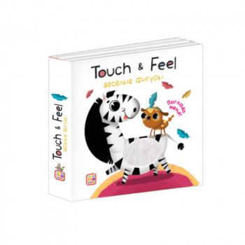 Книга. Touch & feel. Веселые фигуры