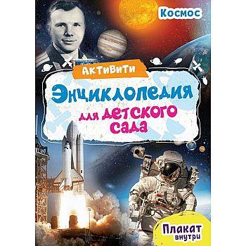 Книга Проф-Пресс Активити Энциклопедия для детского сада. Космос