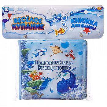 """Игрушка для ванной Abtoys Веселое купание. Книжка-пищалка для ванны """"Подводный мир - 2"""""""