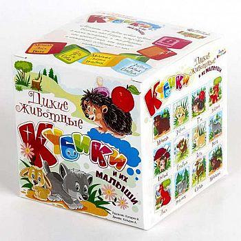 Кубики Дикие животные и их малыши (без обклейки) 8 шт.
