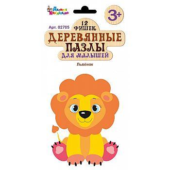 Пазлы деревянные для малышей Львёнок , 12 элементов, европодвес
