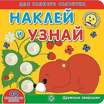 Книга с наклейками Академия малыша Наклей и узнай Дружные зверушки