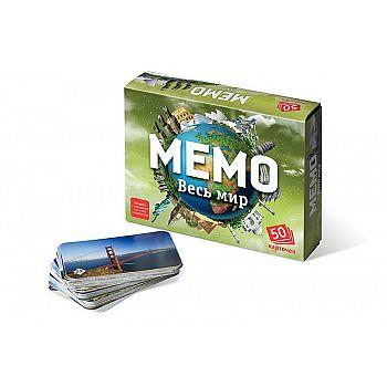 Настольная игра Нескучные игры Мемо Весь мир (50 карточек)