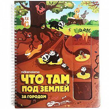 Книга. Энциклопедия. Что там под землей