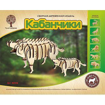 Сборная деревянная модель Чудо-Дерево Животные КАБАНЧИКИ-2019