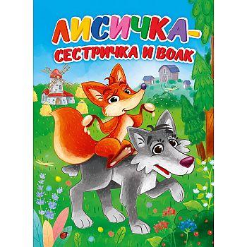 Книга Проф-Пресс Лисичка-сестричка и волк, картон