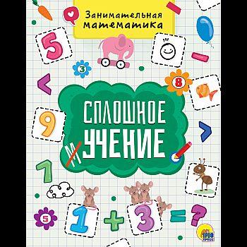 Книга Проф-Пресс Сплошное учение. Занимательная математика.