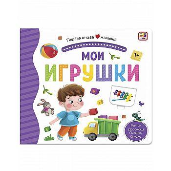 Книга Malamalama Первая книга малыша. Мои игрушки, окошки, лабиринты